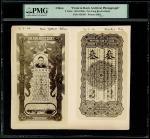 光绪丙午年造北洋经武银号黑白照片一对,为叁两之正背面,李鸿章像,PMG封套,此银号从未发行任何流通票,斯宾克纪录中仅得1-2枚样票于2012-13年售出,足见其极罕,藏家不容错过