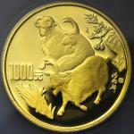 中华人民共和国 People's Republic of China 1000元(Yuan) 1991   PCGS-PR69 DCAM 最高グレード品 Finest Proof