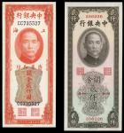 1947年中央银行关金券2000元一对,编号356226 及 CC735527,分别AU及UNC
