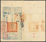 咸丰八年大清宝钞拾千文一枚