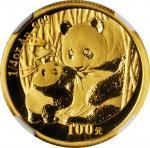 2005年熊猫纪念金币1/4盎司 NGC MS 69