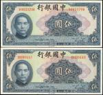 民国二十九年中国银行伍圆, CHINA--REPUBLIC. Bank of China. 5 Yuan, 1940. P-84. Very Fine & Extremely Fine.