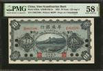 民国十一年华威银行拾圆。 CHINA--FOREIGN BANKS. Sino-Scandinavian Bank. 10 Yuan, 1922. P-S582a. PMG Choice About