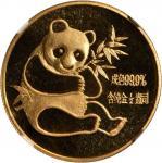 1982年熊猫纪念金币1/2盎司 NGC MS 69
