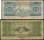 1953年中国人民银行贰,叁圆一组两枚,均F,中国人民银行