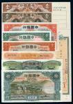 民国时期中国银行纸币、本票一组九枚(无图)