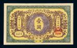光绪三十三年大清银行兑换券汉口壹圆一枚