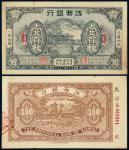 15年江西银行铜元券壹百枚一枚