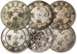 清代银币一组六枚 极美