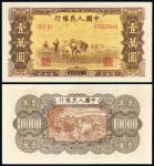 """1949年第一版人民币壹万圆""""双马耕地""""/PMG50"""