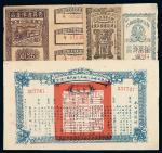民国时期陕甘宁边区银行公债 奖券一组七枚