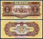 1956年第二版人民币黄伍圆样票/PMGEPQ64