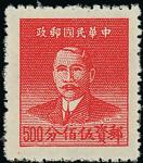 1949年孫像加蓋銀圓新票一組共44枚,包括由一分至五百分全套,另有福建機蓋全套十一枚,重慶全套十枚及廣東全套六枚等,品相佳.China Silver Yuan Collections and Ran
