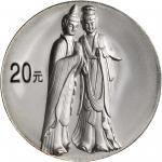 2004年中国石窟艺术-麦积山纪念银币2盎司 NGC PF 69