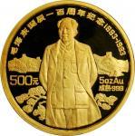 1993年毛泽东诞辰100周年纪念金币5盎司 NGC PF 66