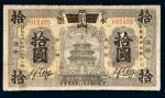 民国三十二年(1943年)陕西省银行汉中壹圆改本票拾圆