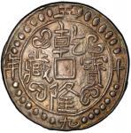 西藏乾隆59年无币值 PCGS AU 55 TIBET: Qian Long, 1736-1795, AR sho, year 59 (1794)