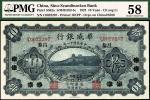 民国十一年(1922)华威银行拾圆,北京改绥远再改昌黎地名,PMG 58