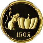 1984年甲子(鼠)年生肖纪念金币8克 NGC PF 69