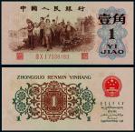 13376 1962第三版人民币背绿水印壹角一枚,九品RMB: 2,000-3,000