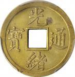 四川省造光绪通宝宝川机制方孔样币 PCGS SP 55 CHINA. Brass Cash Pattern, ND (1897)