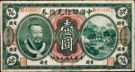 民国元年(1912年)中国银行兑换券东三省通用小洋壹圆