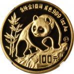 1990年熊猫P版精制纪念金币1盎司等5枚 NGC PF 66