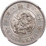 1897及1898年日本50钱一对,均评 NGC AU details (有清洗)