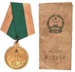 独立自由金章一枚