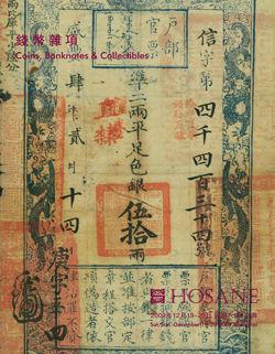 上海泓盛2009秋拍-纸币专场