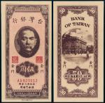 民国三十九年台湾银行纸币限金门通用伍角/PMGEPQ65