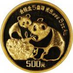 1987年熊猫纪念金币5盎司 NGC PF 65