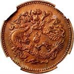 湖北省造大清铜币丙午鄂二文 中乾 机 MS62 Qing Dynasty, copper 2 cash, 1906