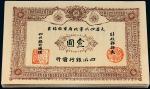 民国元年大汉四川军政府军用银票壹圆一百枚,九八成至全新