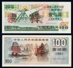 1990年、1991年中华人民共和国国库券壹佰圆样票各一枚,九八成新