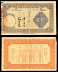 China. Kwangtung Bank. Guangzhou Branch. Debt Clearing Certificate. Lot of 10 Dollars. 1935. Purple