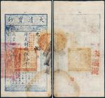 咸丰八年(1858年)大清宝钞伍拾千文