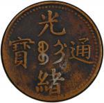 吉林省造光绪通宝吉字二文 PCGS VF Details KIRIN: Kuang Hsu, 1875-1908, AE 2 cash