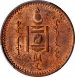 1925年蒙古 2蒙戈铜币。MONGOLIA. 2 Mongo, Year 15 (1925). Leningrad Mint. PCGS MS-63 Gold Shield.
