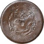 """户部光绪元宝二十文户部龙 PCGS MS 63 CHINA. 20 Cash, ND (""""1903"""", struck ca. 1917)."""