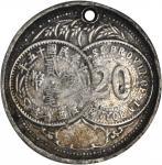 民国十五年广西製造银章。VERY FINE.