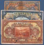 民国十三年香港国民商业储蓄银行上海壹元、伍元、拾元各一枚
