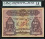 1914年中法实业银行500元样钞,北京地名,针孔样张注销,PMG63,罕有的高面额样钞
