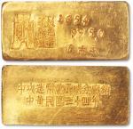民国三十四年中央造币厂布图五两金条 宝诚MS66