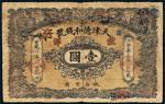 宣统二年(1910年)天津德和钱号壹圆