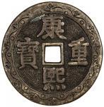 Lot 560 QING: AE charm, 56mm, kang xi tong bao // phoenix and dragon, bao qun above and below with o