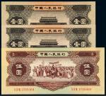 1956年第二版人民币三枚
