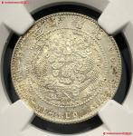 光绪年造造币总厂一钱四分四厘龙尾有点 NGC MS 66