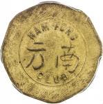 南方俱乐部铜币 PCGS AU 53