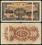 """1949年第一版人民币贰佰圆""""颐和园"""""""